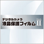 液晶保護フィルム MarkII シリーズ
