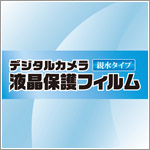 液晶保護フィルム 親水タイプ シリーズ