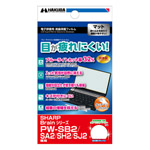 電子辞書用液晶保護フィルム ブルーライトカット防指紋マット
