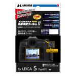 ハクバ LEICA S(Typ007) 専用 液晶保護フィルム MarkII