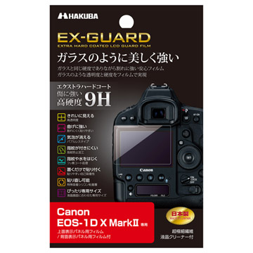 Canon EOS-1D X MarkII EX-GUARD 液晶保護フィルム