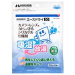 ハクバ 湿度調整剤 エースドライ50 (2個入)