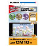 Panasonic LUMIX CM10 液晶保護フィルム MarkII