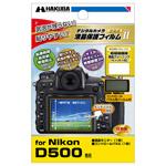 ハクバ Nikon D500 専用 液晶保護フィルム MarkII