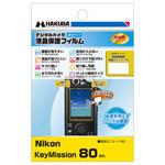 ハクバ Nikon KeyMission 80 専用 液晶保護フィルム 親水