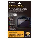Panasonic LUMIX G8 専用 EX-GUARD 液晶保護フィルム