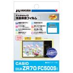 CASIO EXILIM ZR70 専用 液晶保護フィルム MarkII