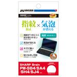 電子辞書用液晶保護フィルム 防指紋 光沢 SHARP Brain PW-SB4