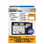 Panasonic LUMIX TZ90 / FZ85専用 液晶保護フィルム