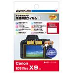 Canon EOS Kiss X9 専用 液晶保護フィルム MarkII
