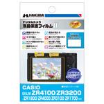 CASIO EXILIM ZR4100 専用 液晶保護フィルム MarkII