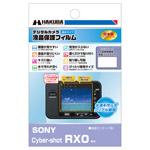 SONY Cyber-shot RX0 専用 液晶保護フィルム 親水タイプ