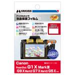 Canon PowerShot G1 X MarkIII 専用 液晶保護フィルム
