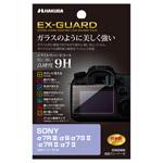 SONY α7R III / α9 専用 EX-GUARD 液晶保護フィルム