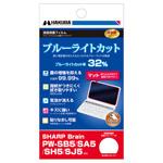 電子辞書用液晶保護フィルム SHARP Brain PW-SB5