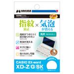 液晶保護フィルム 防指紋光沢 CASIO EX-word XD-Z