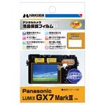 Panasonic LUMIX GX7 MarkIII 専用 液晶保護フィルム