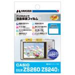 CASIO EXILIM ZS260 専用 液晶保護フィルム MarkII