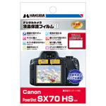 Canon PowerShot SX70 HS 専用 液晶保護フィルム