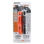 ハクバ レンズペン3 2本セット オレンジ