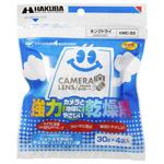 ハクバ 強力乾燥剤 キングドライ (4個入)