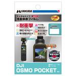 DJI OSMO POCKET 専用 液晶保護フィルム 耐衝撃タイプ