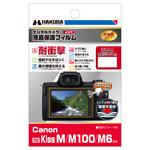 Canon EOS Kiss M / M100用 液晶保護フィルム 耐衝撃タイプ