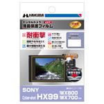 SONY Cyber-shot HX99 用 液晶保護フィルム 耐衝撃タイプ