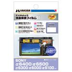 SONY α6400 専用 液晶保護フィルム MarkII