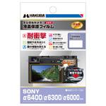 SONY α6400 / α6300 専用 液晶保護フィルム 耐衝撃タイプ