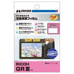 ハクバ RICOH GR III 専用 液晶保護フィルム MarkII