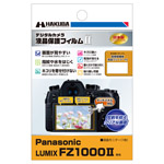 Panasonic LUMIX FZ1000II 専用 液晶保護フィルム