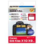 Canon EOS Kiss X10 / X9 専用 液晶保護フィルム