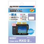 SONY Cyber-shot RX0 II 専用 液晶保護フィルム 親水タイプ