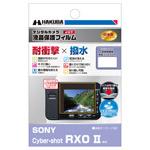 SONY Cyber-shot RX0 II 用 液晶保護フィルム 耐衝撃タイプ