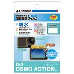 DJI OSMO ACTION 専用 液晶保護フィルム 親水タイプ