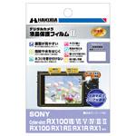 SONY Cyber-shot RX10IV/RX10III 用液晶保護フィルム