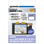 SONY Cyber-shot RX10IV/RX10III 用液晶保護フィルム