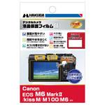 Canon EOS M6 MarkII / Kiss M 専用 保護フィルム