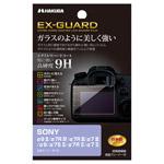 SONY α9 II / α7R IV専用 EX-GUARD 液晶保護フィルム