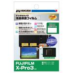 ハクバ FUJIFILM X-Pro3 専用 液晶保護フィルム MarkII