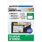 FUJIFILM X100V 専用 液晶保護フィルム MarkII