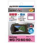 RICOH WG-70 / WG-60 専用 液晶保護フィルム 耐衝撃タイプ