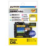 ハクバ Nikon D6 専用 液晶保護フィルム MarkII