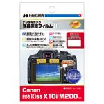 Canon EOS Kiss X10i 用 液晶保護フィルム MarkII