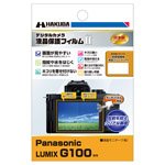 Panasonic LUMIX G100 専用 液晶保護フィルム