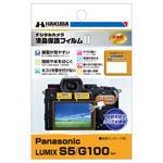 Panasonic LUMIX S5 / G100 専用 液晶保護フィルム