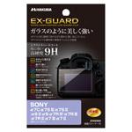 SONY α7C / α7S III 専用 EX-GUARD 液晶保護フィルム