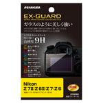 Nikon Z 7II / Z 6II 専用 EX-GUARD 液晶保護フィルム