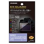 SONY α1 / α7C 専用 EX-GUARD 液晶保護フィルム